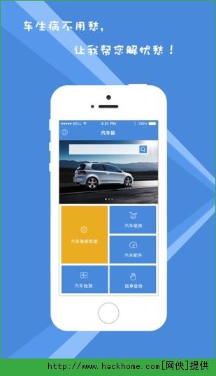 汽车保安卓手机版app v1.