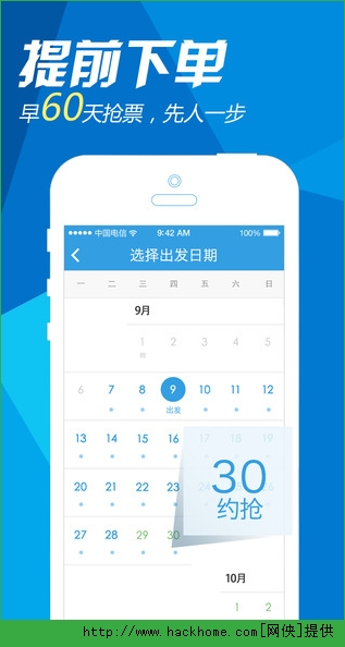 360抢票二代下载 360抢票二代 v9.2.0 版下载 天天软件下载