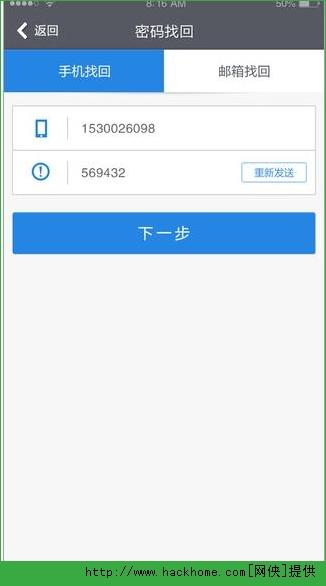 智联招聘电脑pc版 v3.