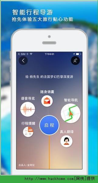 路由理大师安卓版_行程大师安卓手机版app v3.0.