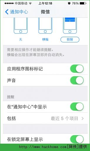 苹果Iphone5s收不到微信推送信息的解决技巧[多图]图片2_嗨客手机站