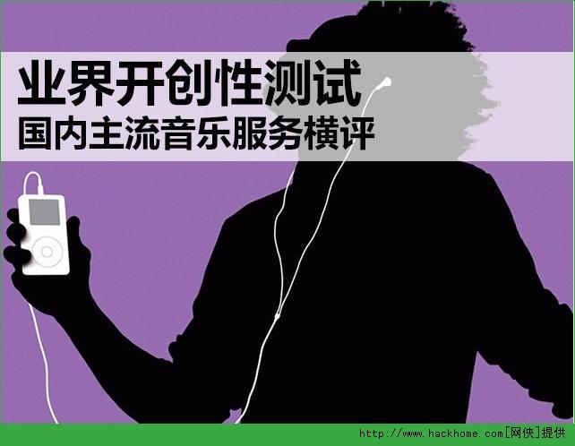 国内主流音乐服务怎么样?音乐在线服务横向评测![多图]