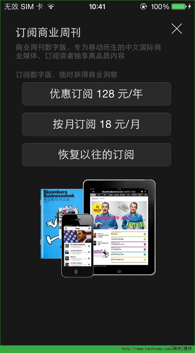 彭博商业周刊内购破解ios版app