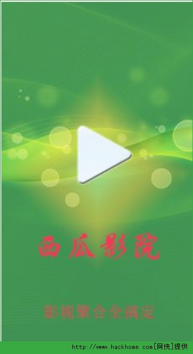 西瓜俺也去影院_西瓜影院播放器安卓手机版app v1.0.