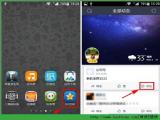 手机QQ空间评论中怎么插入图片?[多图]