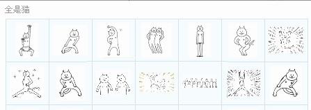 神经猫qq表情下载_神经猫彩色动态表情-嗨客qq站撒包娇卖表情萌图片