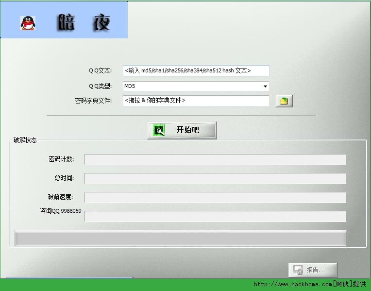 qq记录器下载_qq密码记录器(qq密码键盘记录器)下载_qq密码记录器()