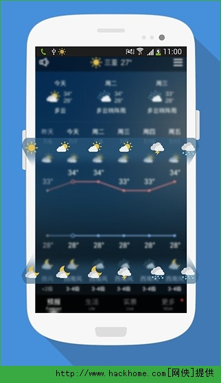 如东天气app安卓手机版 v1.