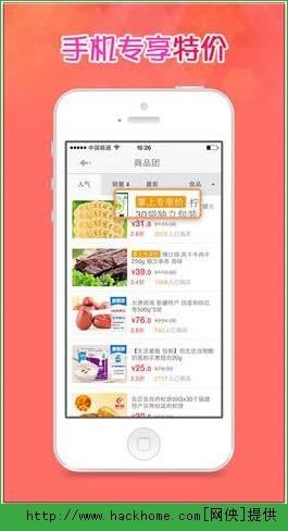 1号店手机客户端ios版app v4.0.5for iphone/ipad