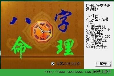 免费八字排盘软件_蓝梦八字排盘系统 v7.0 绿色版