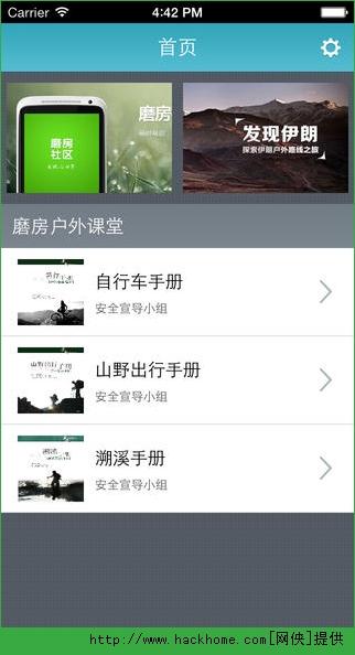 磨房小册子ios手机版app(户外运动指导手册) v1.