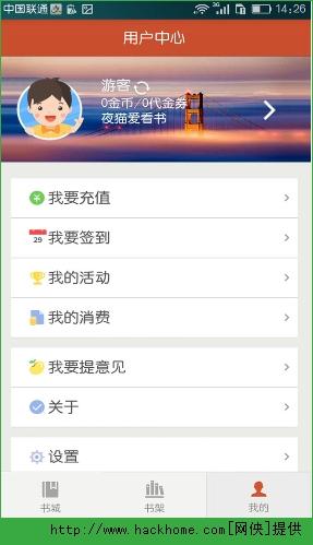 夜猫小说app下载,夜猫小说安卓手机版app图片