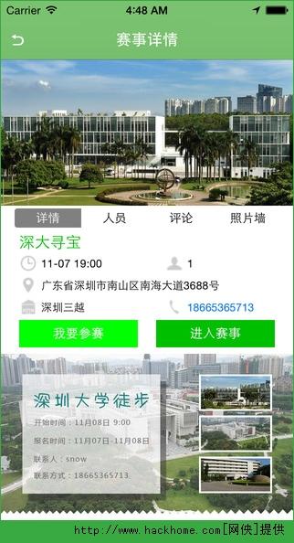 绿野行踪ios手机版app(户外运动软件) v1.3.