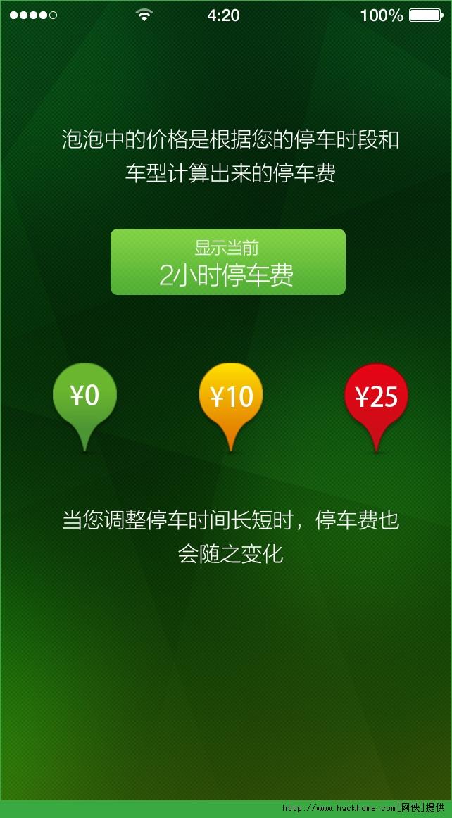 路由理大师安卓版_轱辘安卓手机版app v1.0.