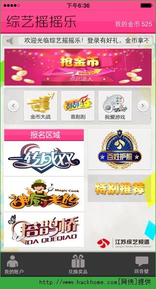 综艺摇摇乐ios手机版appv1.1.