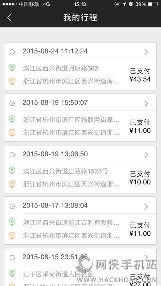 曹操专车司机端下载ios版app图3: