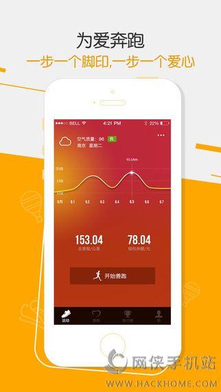 咪咕善跑app下载手机ios版图1:
