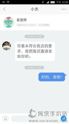 58配配官网下载app图5: