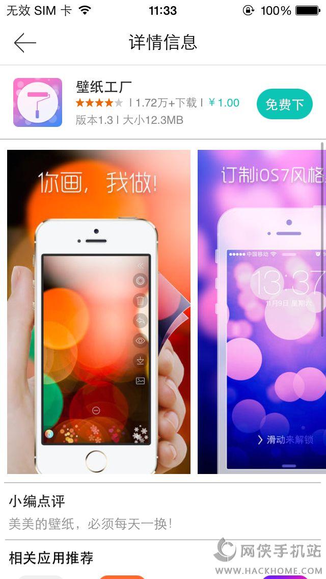 梦到手机屏碎_壁纸工厂ios已付费版下载_壁纸工厂ios已付费手机版app v1.3 - 嗨客 ...