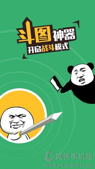 斗图神器app苹果版图1: