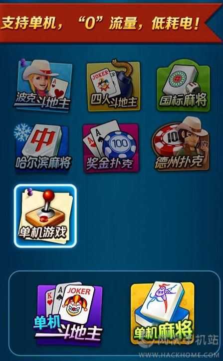 波克棋牌官网安卓手机版 v2.06图片