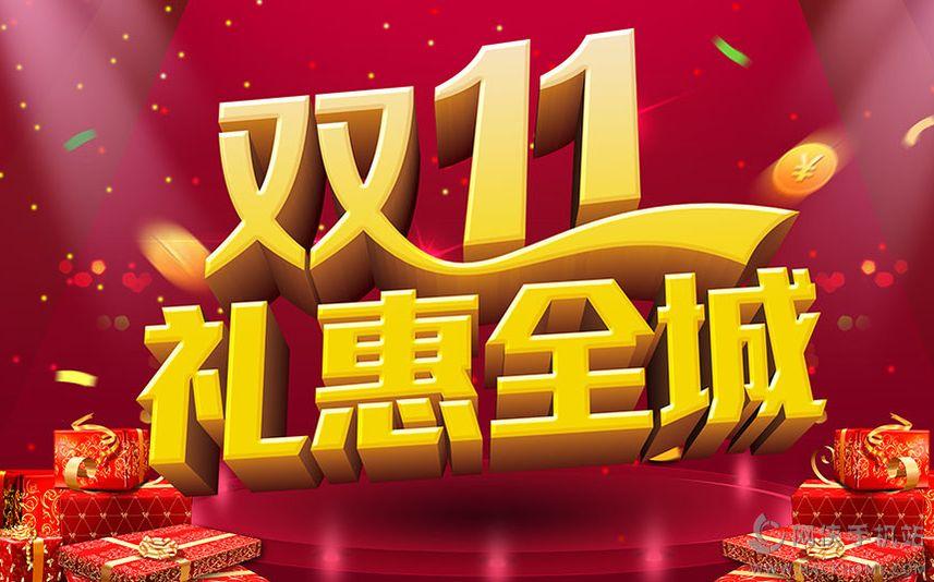2015天猫双十一红包 将发放1亿红包最高可达1111元