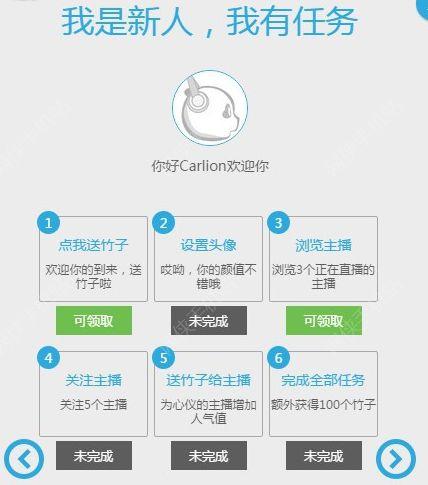 熊猫TV竹子怎么刷? 竹子快速获取攻略[图]图片1