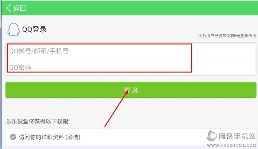天天练乐乐课堂QQ怎么登录不上 天天练乐乐课堂登录 ...
