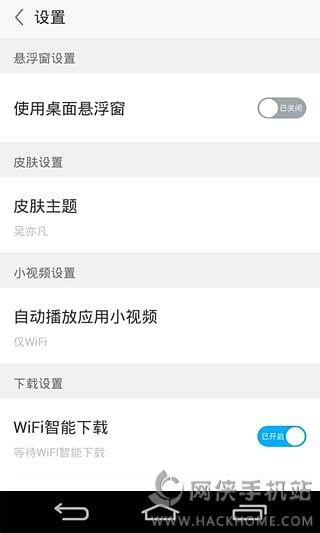 腾讯应用宝7.0.1官方正式版图1: