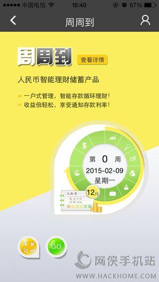 e莞通官网下载图4: