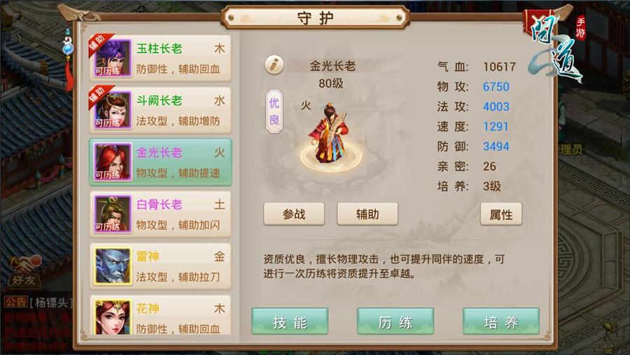 问道手游攻略 问道手游资讯新闻 网侠手机游戏站图片