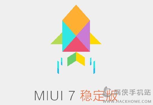 miui7开发版可以升级到稳定版吗 miui7开发版升级稳定版教程[图]图片1_嗨客手机站