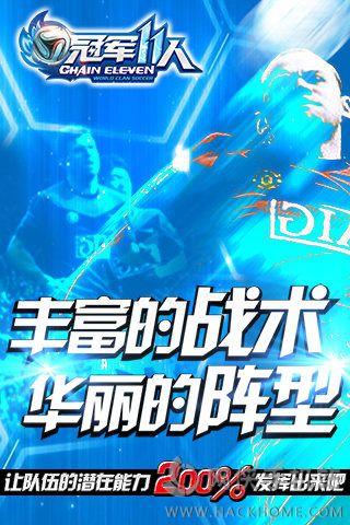 冠军11人官网ios版图1: