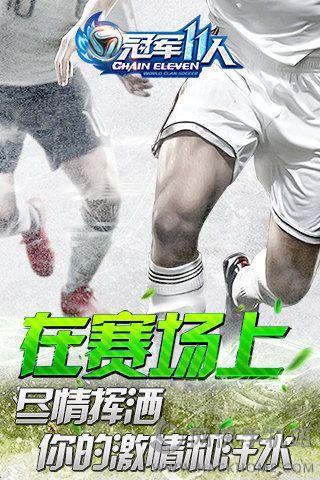 冠军11人官网ios版图3: