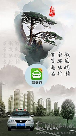 合肥新安通app下载图1: