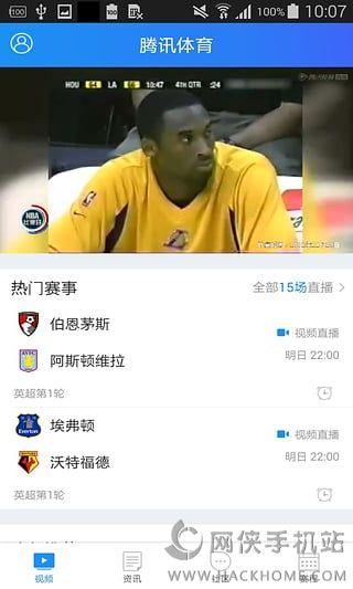 腾讯体育下载官网ios版app图3: