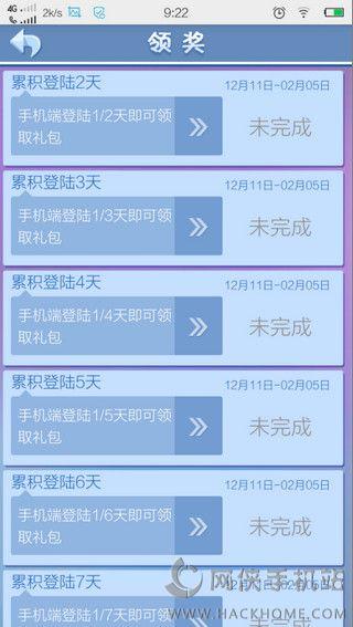 炫舞梦工厂手机版苹果官网下载图2: