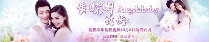 黄晓明杨颖婚礼视频现场全程回放(10.8完整超清)[视频][多图]图片1
