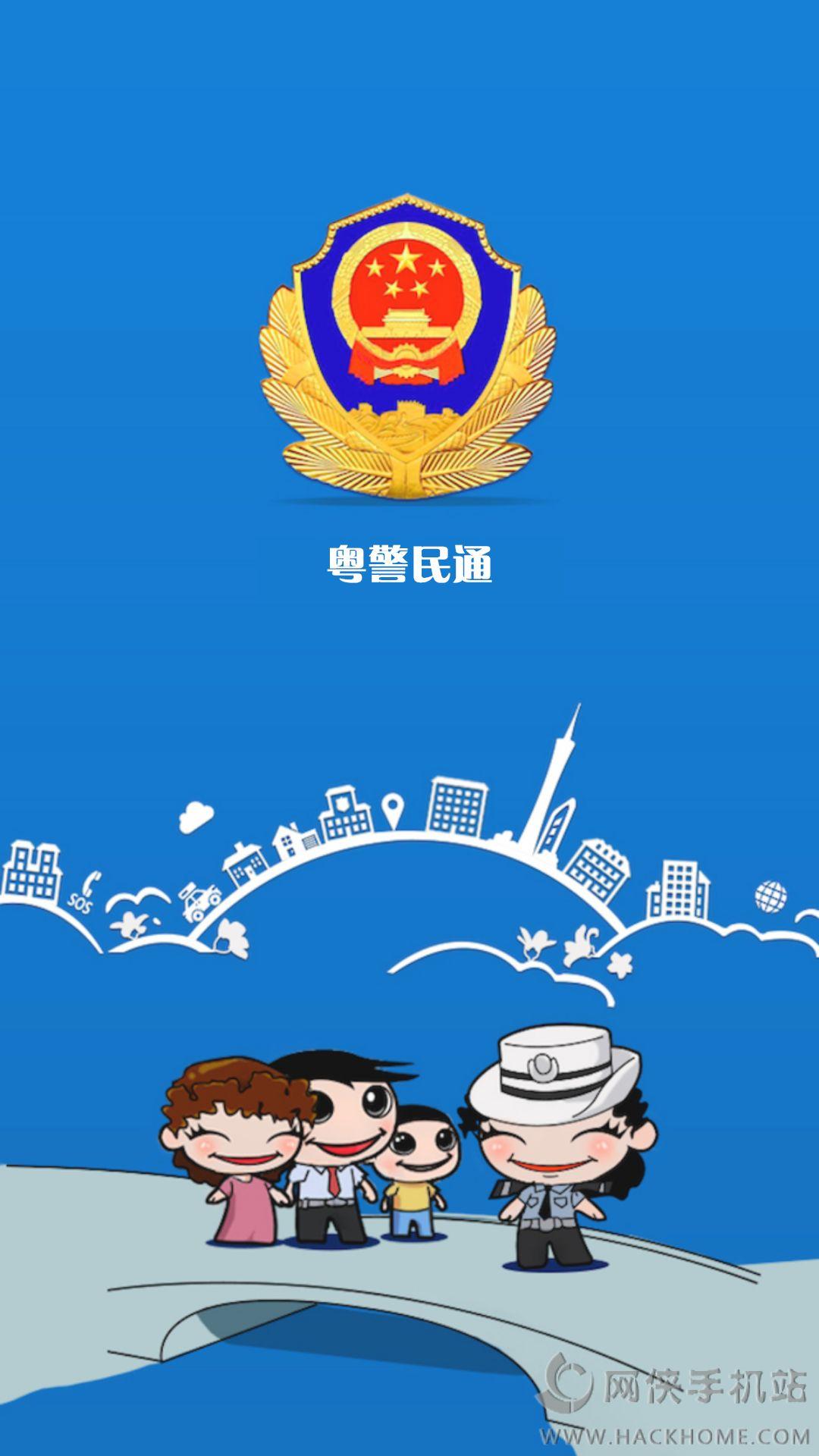 粤警民通官网下载图1: