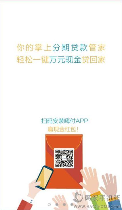 海尔消费金融嗨付app下载图1: