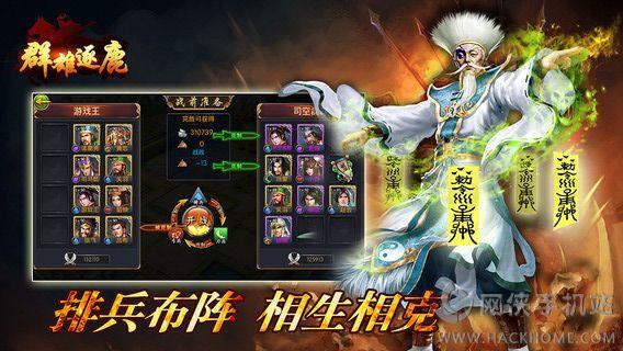 群雄逐鹿手游官方iOS版图1: