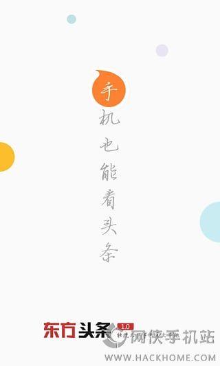 东方头条官网ios版下载图1: