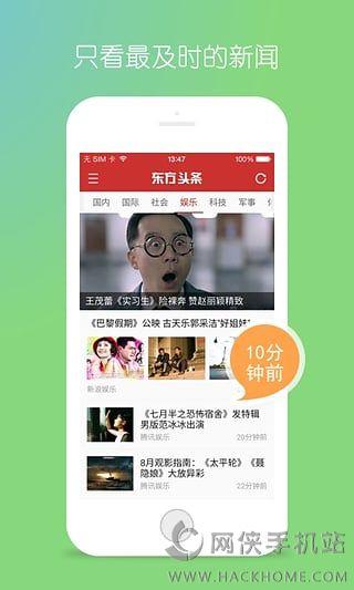 东方头条官网ios版下载图3: