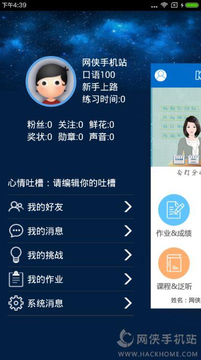 口语100清睿智能听说作业怎么样?口语100手机版评测[多图]图片2_嗨客手机站