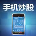 手机股票软件
