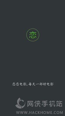 恋恋影视2mm.tv app下载ios版图3: