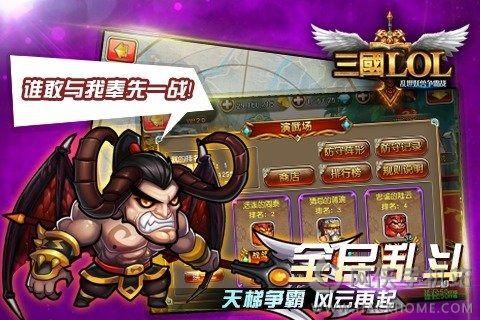 三国LOL手游官网iOS版图1: