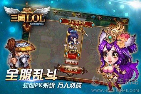三国LOL手游官网iOS版图3: