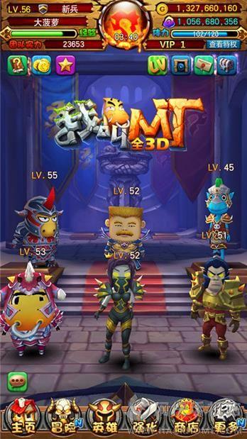 我叫MT全3D版下载最新官网安卓版图1: