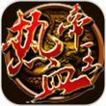热血帝王360版本下载安装版